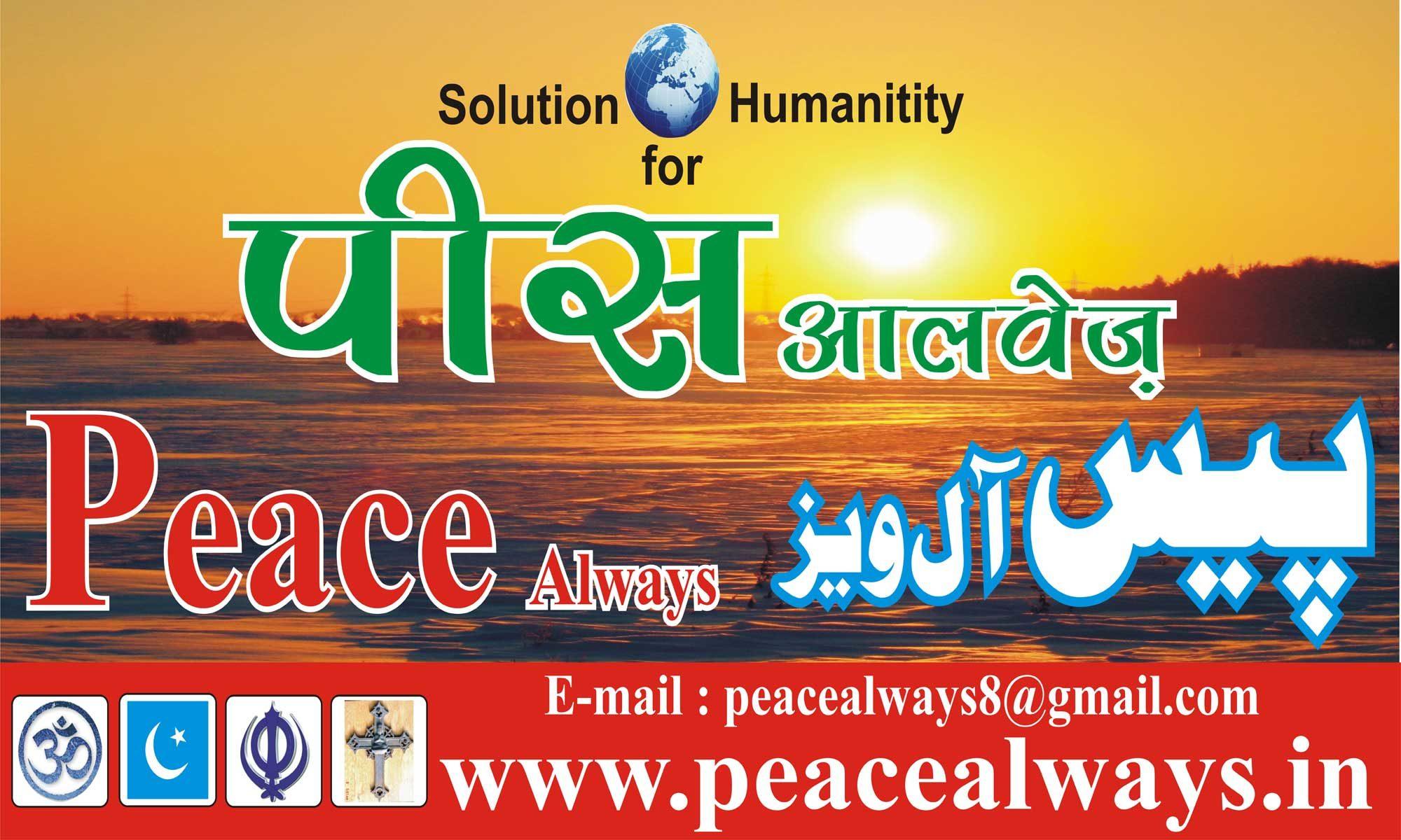 peacealways.in